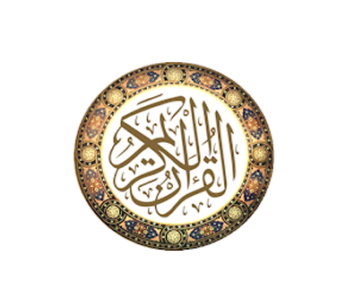 تحفيظ القرآن الكريم